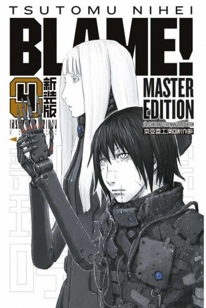 Blame! Master Edition 4 Cover