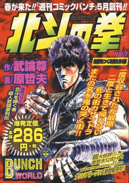Fist of the North Star 7