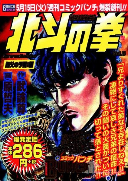 Fist of the North Star 5